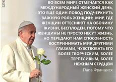 Огляд висловлювань Папи Франциска про роль жінки у Церкві й у суспільстві.